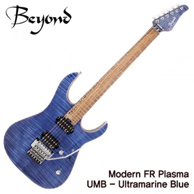 Beyond 일렉기타 2017 Modern FR Plasma UMB ( Ultramarine Blue )/Bocote