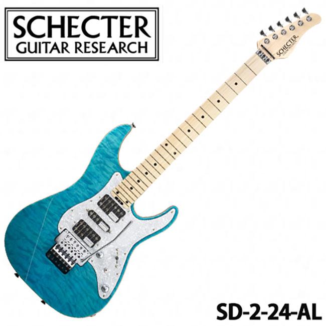 Schecter SD-2-24-AL / AQUA BLUE (Maple)