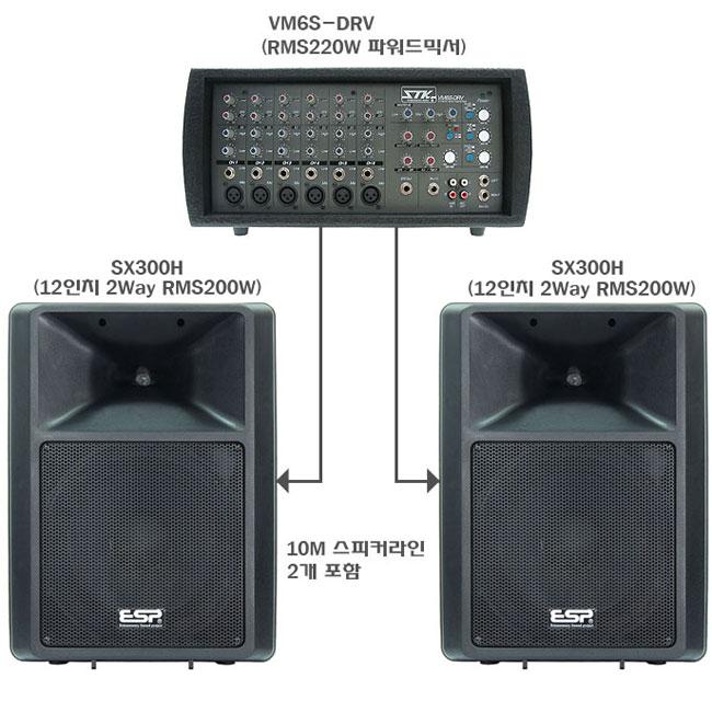 VM6S-DRV-SX300H 교회/소규모카페등 음향시스템 세트구성