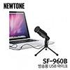 Newtone - 방송용 USB 콘덴서 마이크 SF-960B (UMP-03)