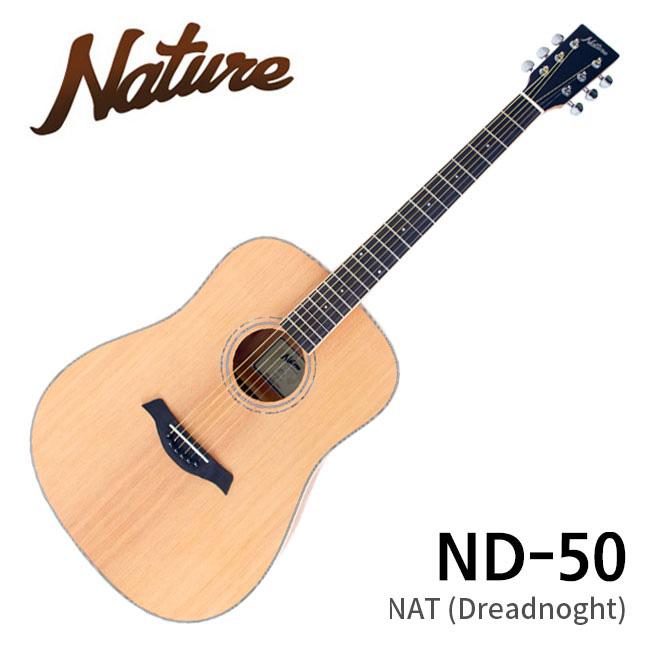 Nature ND-50 / 네이처 통기타