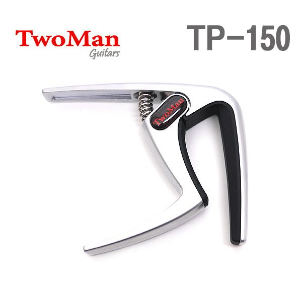 Twoman TP-150 Silver 카포