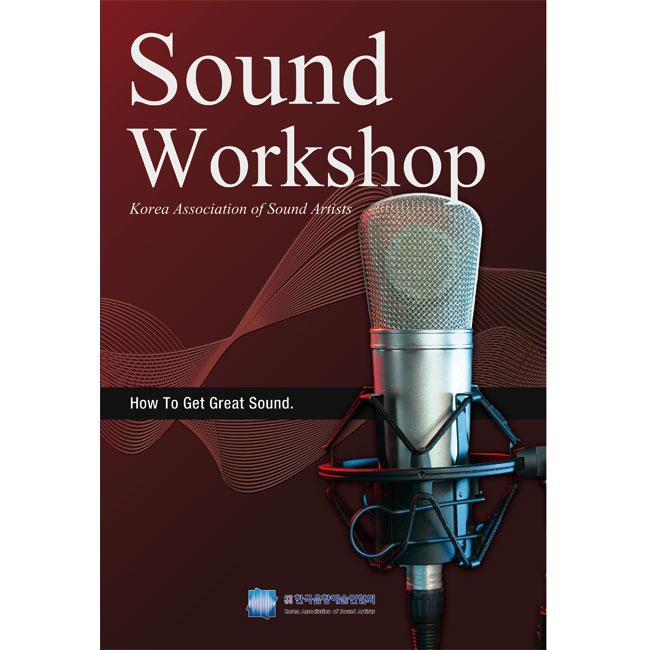[중고][특가][프로툴즈 교재]Sound Workshop 국내 최고 음향전문가 6인의 노하우 집약서/새거 같은 민트급