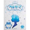 겨울왕국 OST 피아노 연주곡집(개정판)-초급편