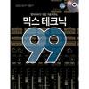�ͽ� ��ũ�� 99(CD����)