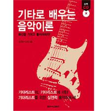 <font color=#262626>기타로 배우는 음악이론(CD포함)</font>