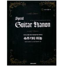 <font color=#262626>속주기타 하농-기타리스트를 위한 피킹&핑거링 트레이닝-</font>