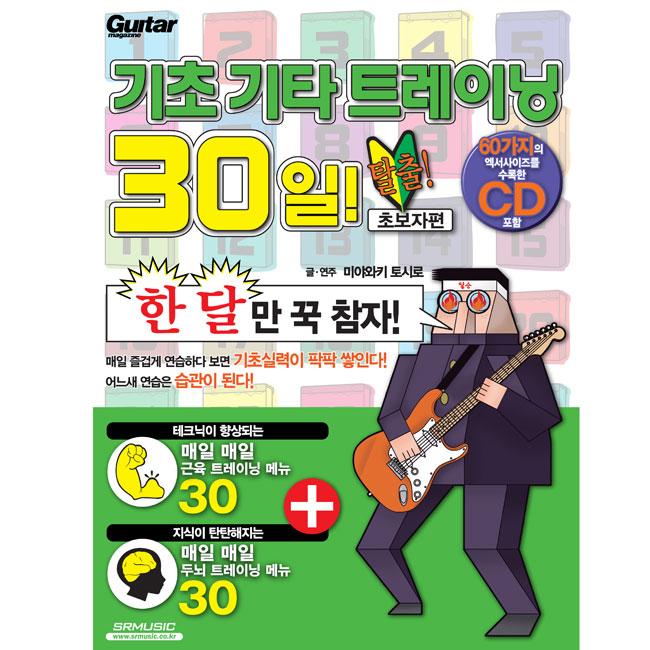 기초 기타 트레이닝 30일 -탈출초보자편- (부록CD포함)