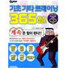 기초 기타 트레이닝 365일(CD부록)