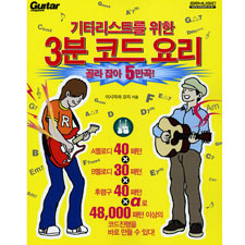 <font color=#262626>기타리스트를 위한 3분 코드요리-골라잡아5만곡!-</font>