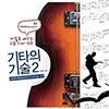 기타의 기술 2 - 저절로 배우는 고급 기타 연주 (by 김형운)