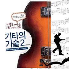 <font color=#262626>기타의 기술 2 - 저절로 배우는 고급 기타 연주 (by 김형운)</font>