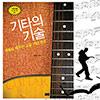 기타의 기술 - 저절로 배우는 고급 기타 연주 (by 김형운)