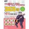 기초 베이스기타 트레이닝 365일(CD포함)