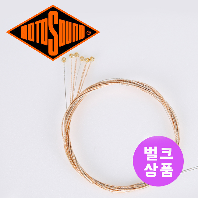 [벌크]ROTOSOUND Jumbo King 통기타 스트링 (012-054)