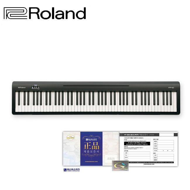 [공식수입정품] Roland FP-10-BK / 롤랜드 디지털피아노 (스탠드 무상증정)