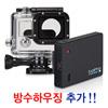Gopro Battery BacPac™ + 60m 방수하우징