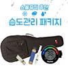 [스쿨뮤직 패키지] 게이터 케이스 + 겨울철대비 습도관리용품 (OM바디 통기타 & 클래식기타용)