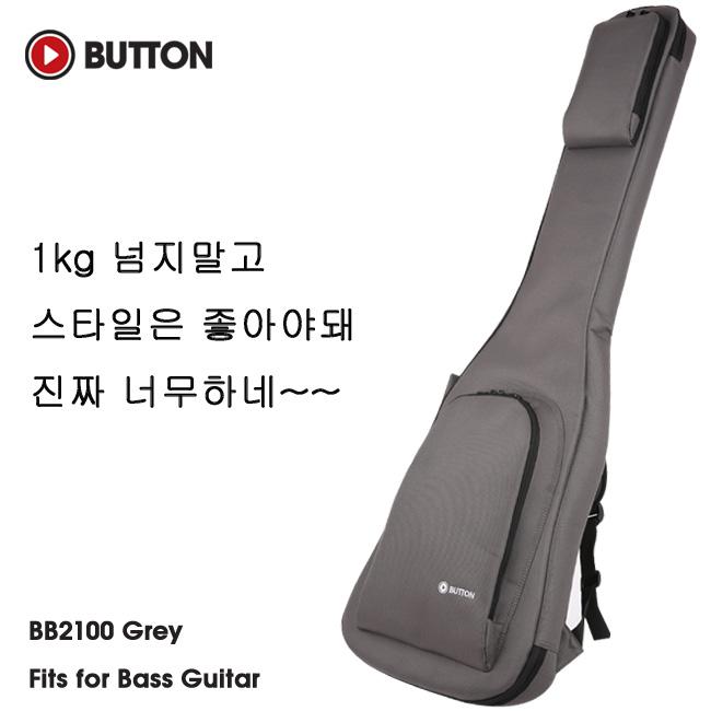 Button BB2100 GR 베이스 케이스