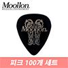 Moollon Classic Celluloid Pick - Black / 물론 클래식 피크 (100개 세트)