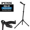 PUNK Auto-Lock Guitar Stand / 싱글 기타 스탠드(MA-34)