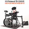 Roland TD-25KVX V-Drums (TD25KVX)