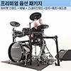 Roland TD-25KVX V-Drums 프리미엄 패키지 (TD25KVX)