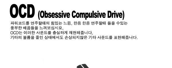 Fulltone OCD(Obsessive Compulsive Drive)