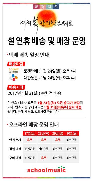2017 설 연휴 배송공지
